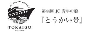 第44回JC青年の船「とうかい号」のイメージ