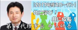 2017年度理事長所信