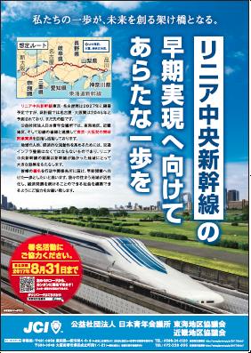 リニア中央新幹線早期同時開業に向けて
