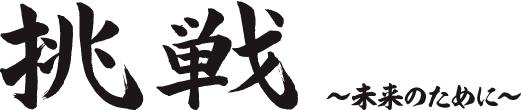 挑戦_横長