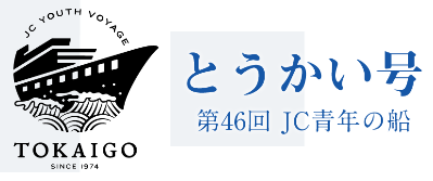 第46回JC青年の船「とうかい号」のイメージ