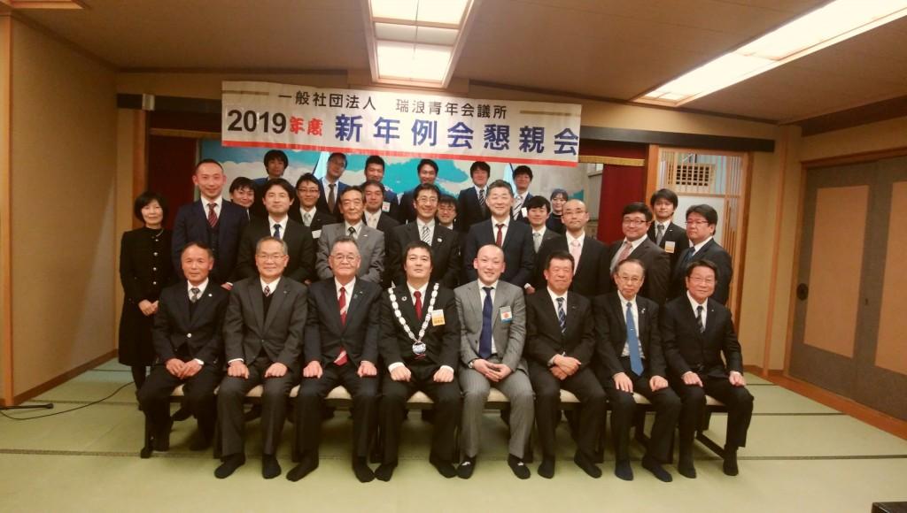 2019125 新年例会_190201_0012