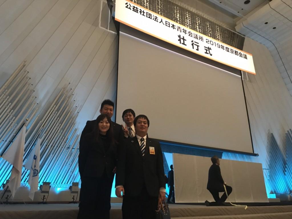 20190120京都会議1