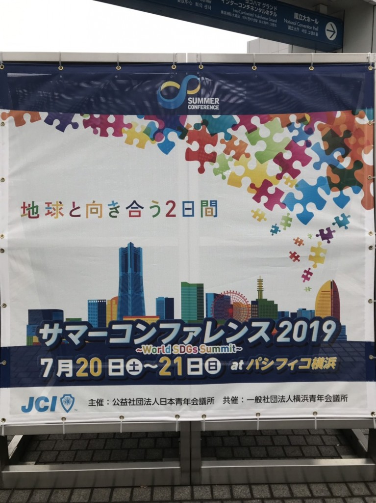 20190720-サマコン1-767x1024