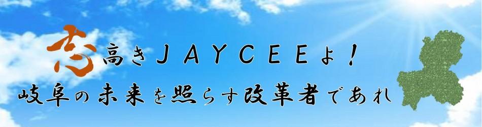 cropped-スローガン岐阜BC2020_031[1]